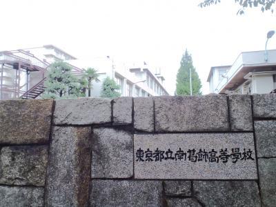 101031南葛飾高校
