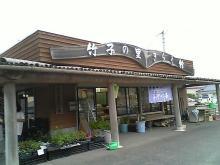 竹子の里 きらり館