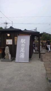 ashinoyu.jpg