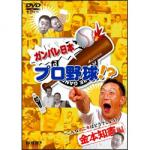 ガンバレ日本プロ野球dvd