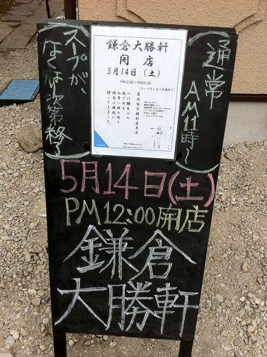 鎌倉大勝軒