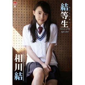 サトウのごはんのCMで話題の女優相川結さん
