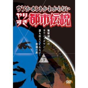 やりすぎ都市伝説ドラクエのふっかつのじゅもんに浅田真央の活躍を予言