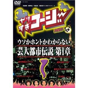 やりすぎ都市伝説ドラクエのふっかつのじゅもんがAKB48総選挙順位を予言