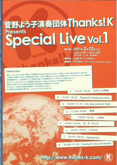 20110312_pro_01.jpg