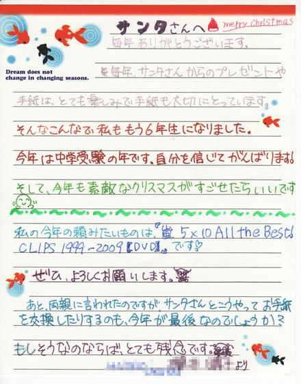 santa_letter_20091206.jpg