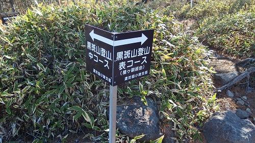 20131028_kurohuyama-003