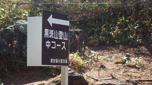 20131028_kurohuyama-033
