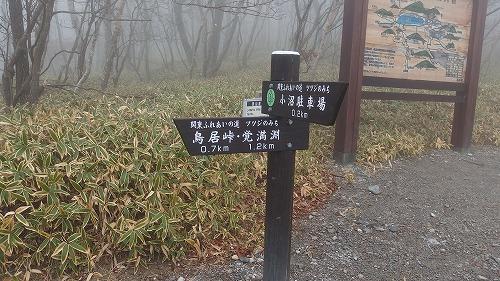20131109_jizoudake-034
