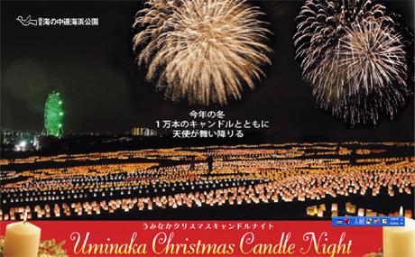 ☆☆ うみなかクリスマスキャンドルナイト ~海の中道に天使が舞い降りる~ ☆☆