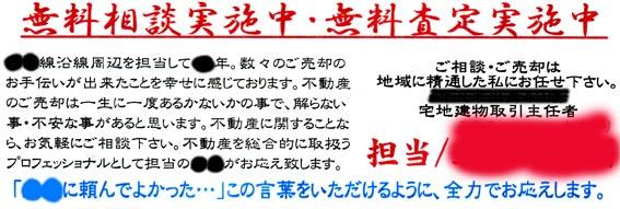 fudosan2.jpg