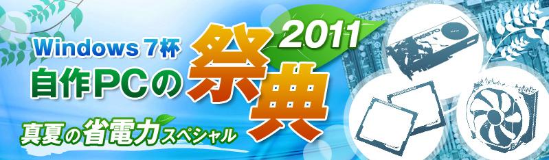 2011ecospecial.png
