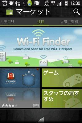 device-2011-09-27-123013.jpg