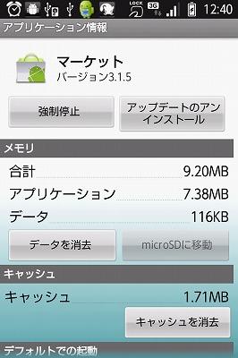 device-2011-09-27-124034.jpg