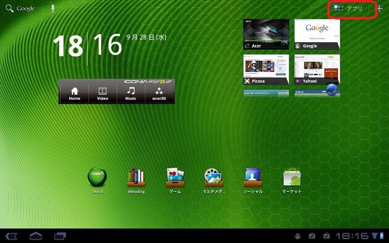 device-2011-09-28-1816402.jpg