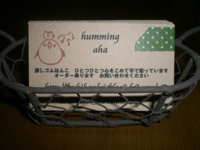 名刺 humming  その2