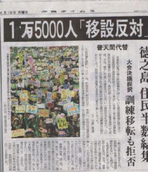 4.18徳之島集会