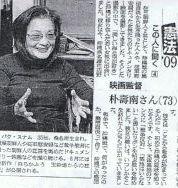 朴寿南監督