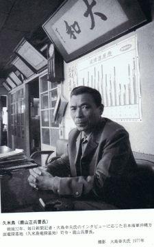 kayama1977.jpg