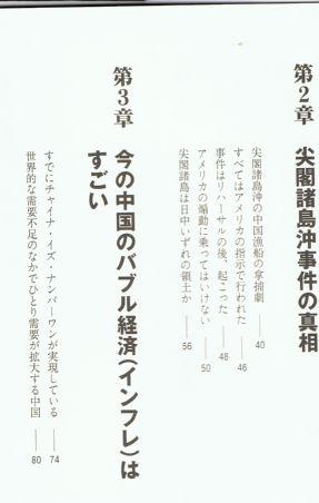 senkakumoikuji.jpg