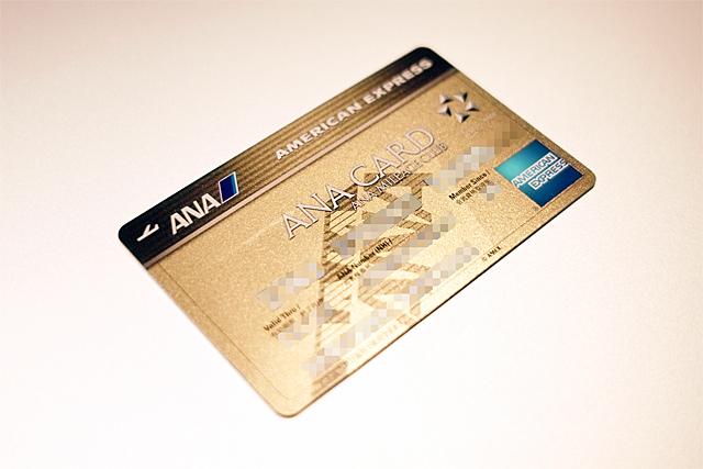 100131_002_ANAアメリカン・エキスプレス・カード