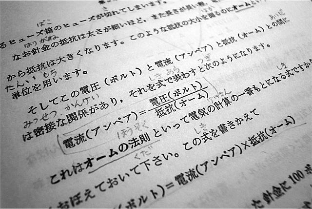 100208_002_ラジオ工学講座