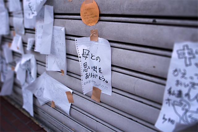 100310_004_池袋・閉店したキンカ堂