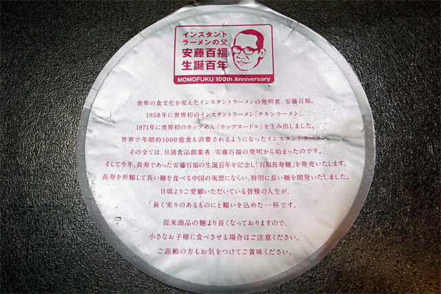 100313_002_安藤百福