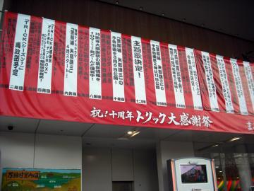10-5-12tokyo 048