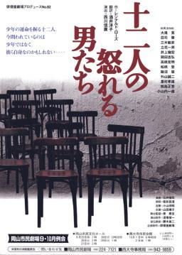 09-9俳優座劇場プロデュース