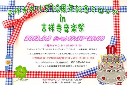 吉祥寺カリブ10周年記念ミロンガin吉祥寺音楽祭
