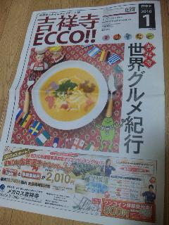 kichijoji_ecco_9.jpg