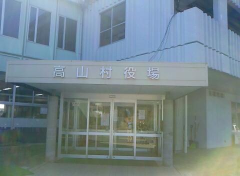 高山村役場