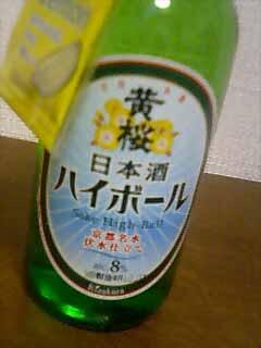 黄桜日本酒ハイボール②