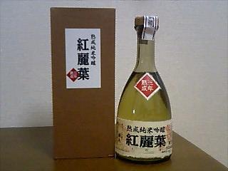 純米吟醸三年熟成紅麗葉①