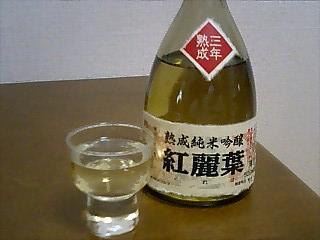 純米吟醸三年熟成紅麗葉②