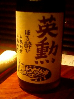 英勲ボトル②