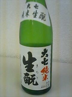 大七純米生酛ボトル