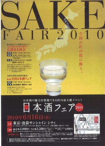 日本酒フェア2010チラシ