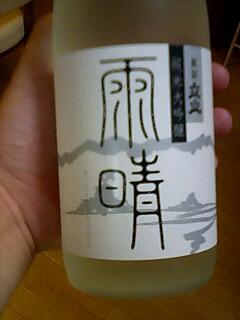 立山純米大吟醸雨晴②