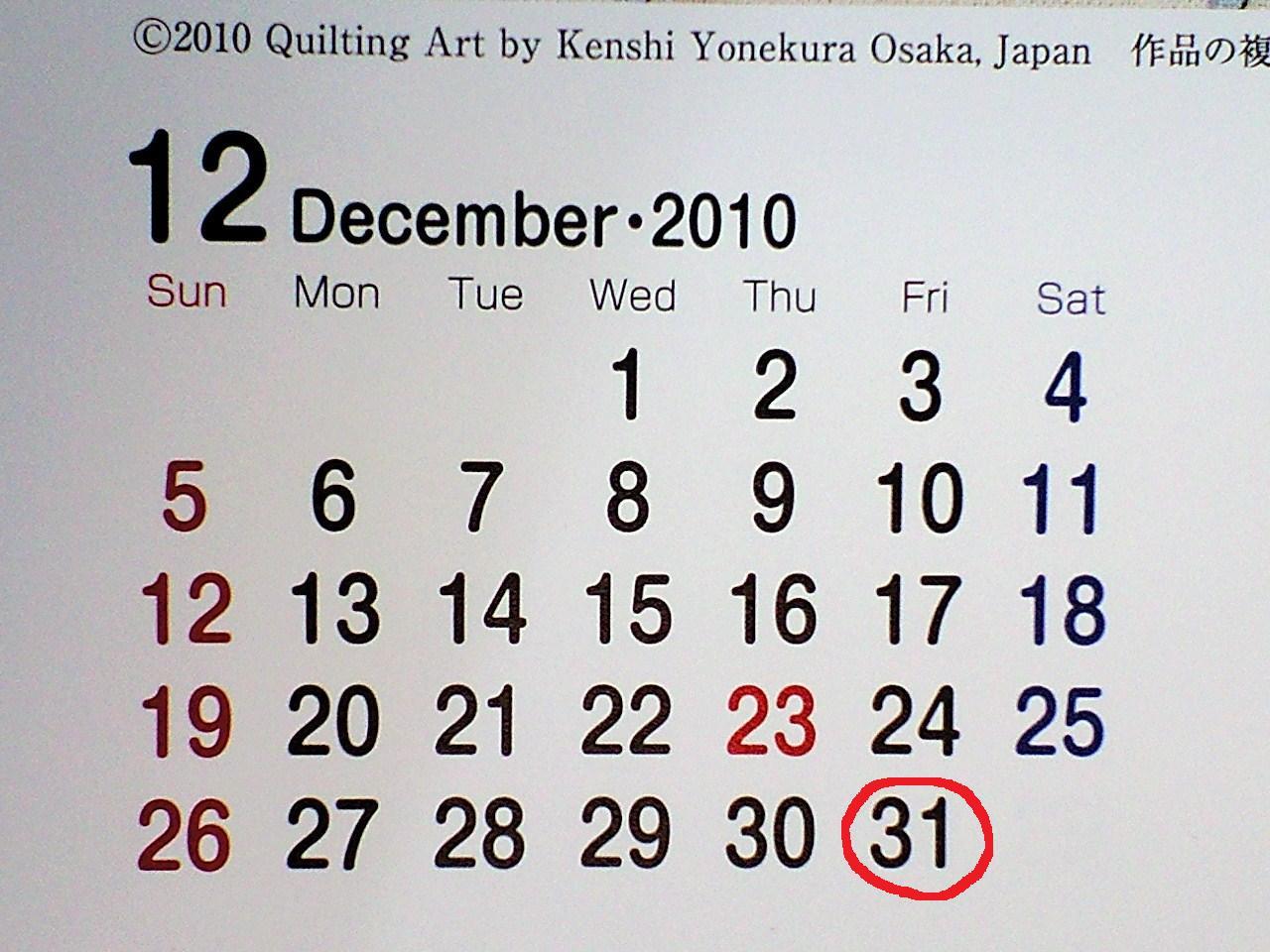 2010-2011年末年始カレンダー (2)