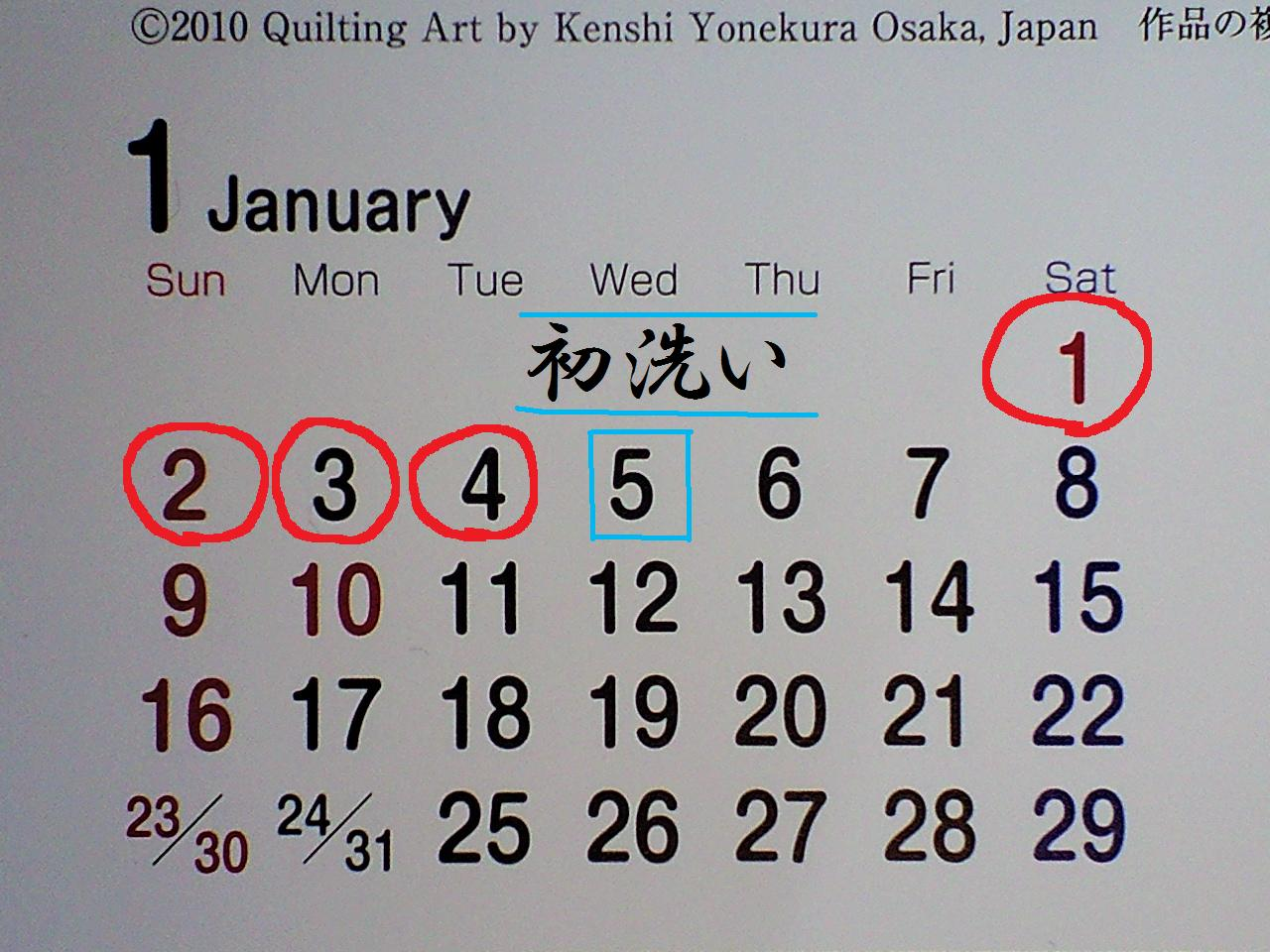 2010-2011年末年始カレンダー (5)
