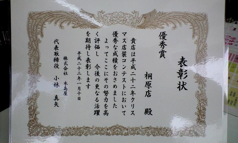 H22店装コンテスト結果 (7)