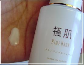 極肌洗顔1