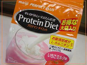 プロテインダイエット