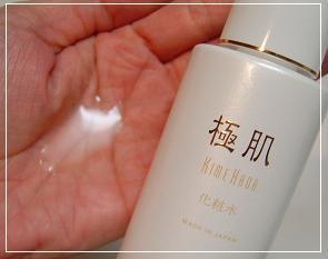 極肌化粧水