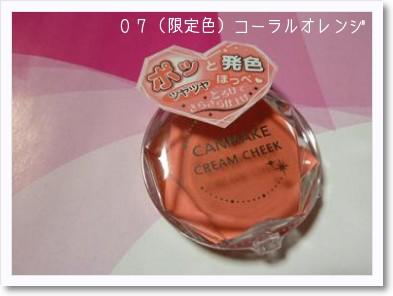 キャンメイククリームチーク07-2