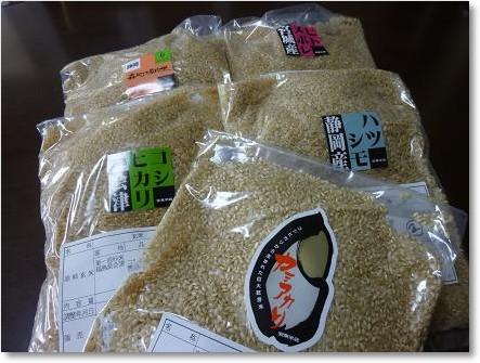 玄米いろいろ