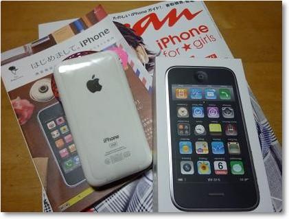 アイフォン3G0617