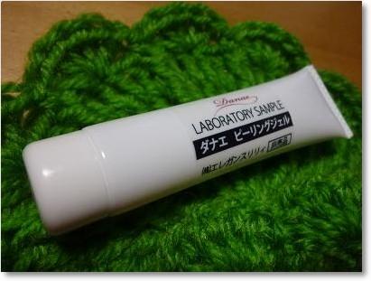 ダナエピーリングジェル20100706-1